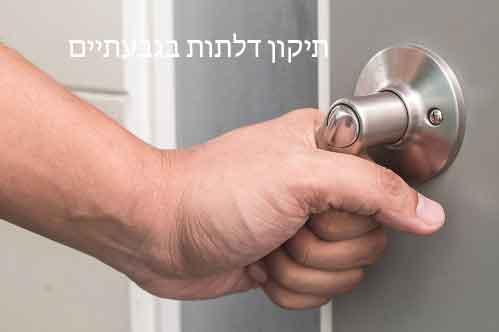 תיקון דלתות בגבעתיים