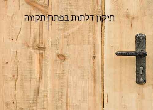 תיקון דלתות בפתח תקווה