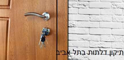 תיקון דלתות בתל אביב