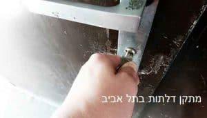 מתקן דלתות בתל אביב