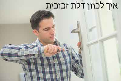 איך לכוון דלת זכוכית