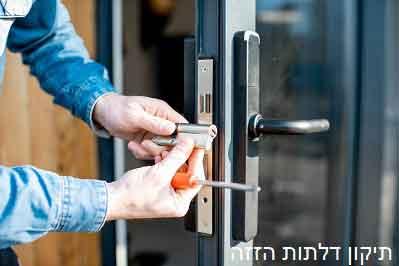 תיקון דלתות הזזה