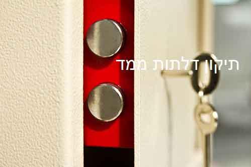 תיקון דלתות ממד