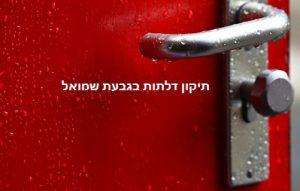 תיקון דלתות בגבעת שמואל