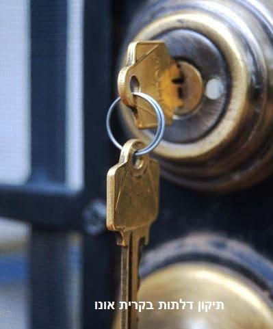 תיקון דלתות בקרית אונו