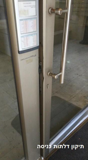 תיקון דלתות כניסה