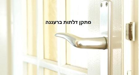 תיקון דלתות ברעננה