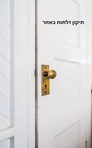 תיקון דלתות באזור