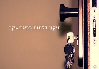 תיקון דלתות בבאר יעקב