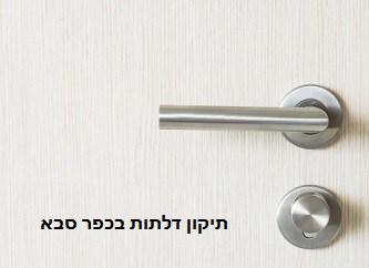 תיקון דלתות בכפר סבא