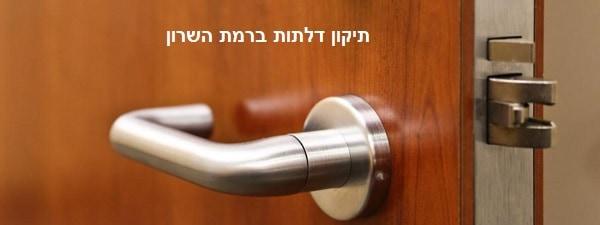 תיקון דלתות ברמת השרון