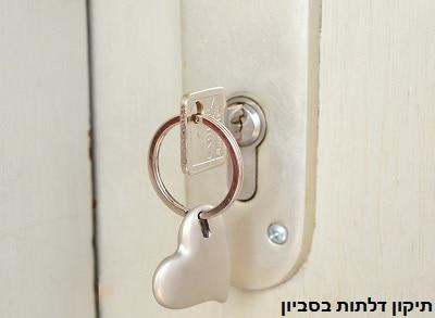 תיקון דלתות בסביון