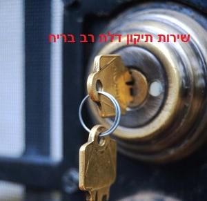 שירות לדלתות רב בריח