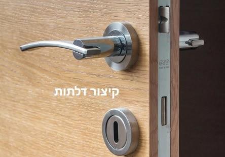 קיצור דלתות