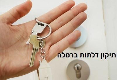 תיקון דלתות ברמלה
