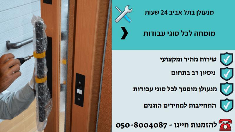 מנעולן בתל אביב 24 שעות