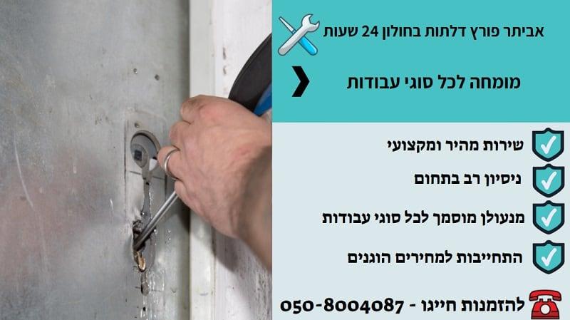 פורץ דלתות מקצועי בחולון 24 שעות
