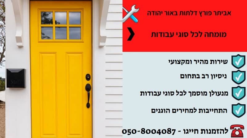 פורץ דלתות באור יהודה