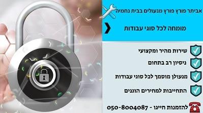פורץ מנעולים בבית נחמיה 24 שעות ביממה