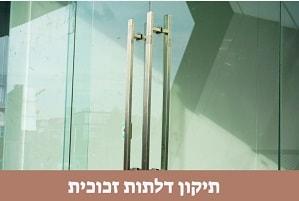 תיקון דלתות זכוכית במרכז על ידי מנעולן מוסמך