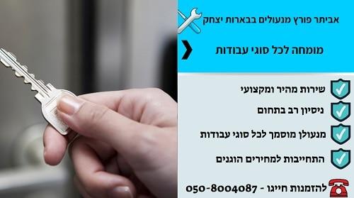 פורץ מנעולים 24 שעות בבארות יצחק