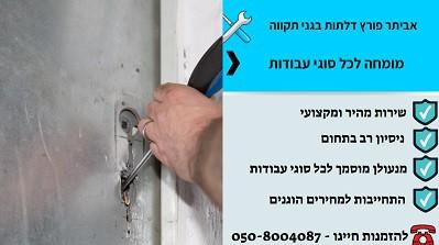 פורץ דלתות בגני תקווה שירות 24 שעות