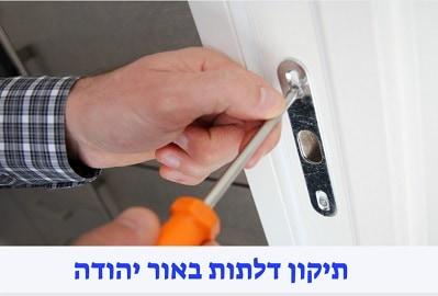 תיקון דלתות באור יהודה שירות 24 שעות